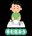 kansen_yobou1_tearai.png