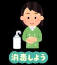 kansen_yobou2_syoudoku.png