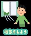 kansen_yobou5_kanki.png