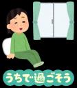 kansen_yobou6_uchi.png